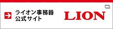 ライオン事務器公式サイト