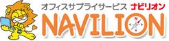 オフィスサプライサービス ナビリオン[NAVILION]:オフィスの購買ナビゲート!オフィス用品の通販サービス紹介