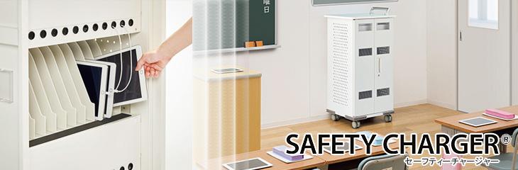 タブレット充電収納保管<セーフティチャージャー>:イメージ画像